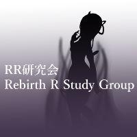 RR研究会