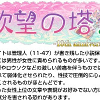 11-47【イイヨナ】/欲望の塔