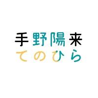 おてのての (手野陽来 × てのひら)
