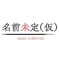 名前未定(仮)