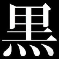 黒(爆乳ムチムチ支援者)