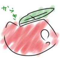 からき林檎