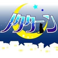 Nocturne-ノクターン-