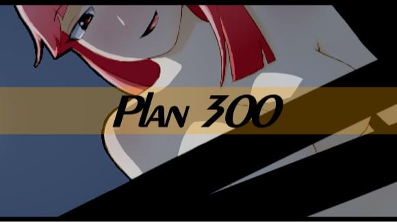 \300プラン