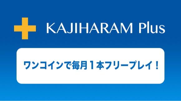 KAJIHARAM Plus