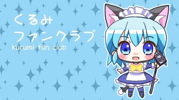 くるみファンクラブ
