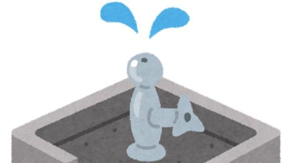 公園の水飲み場で水道水を奢る