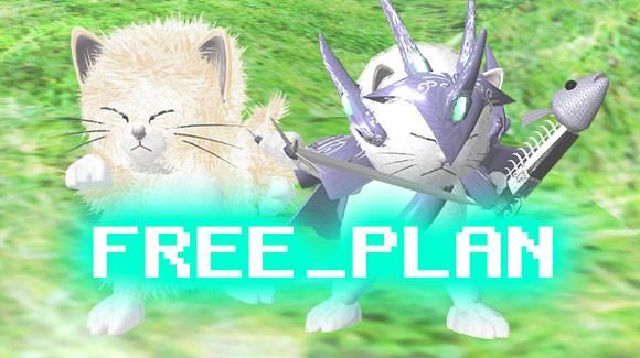 【 FREE_PLAN 】