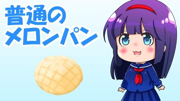 普通のメロンパン