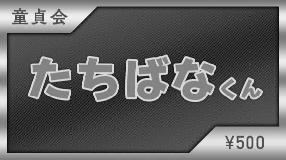 plan_500_tachibana.jpg
