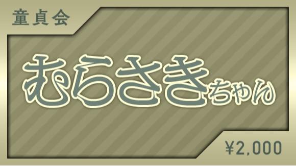 plan_2000_murasaki.jpg