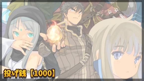 投げ銭プラン【1000】