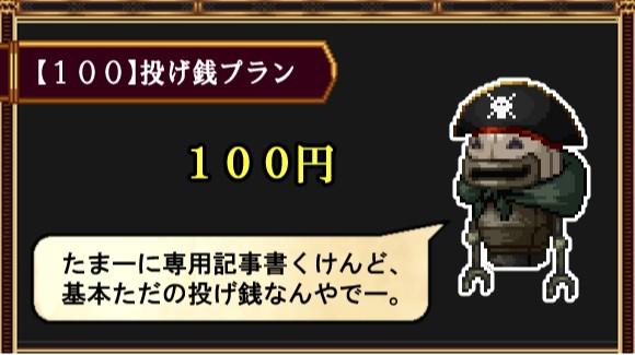 【100】投げ銭プラン