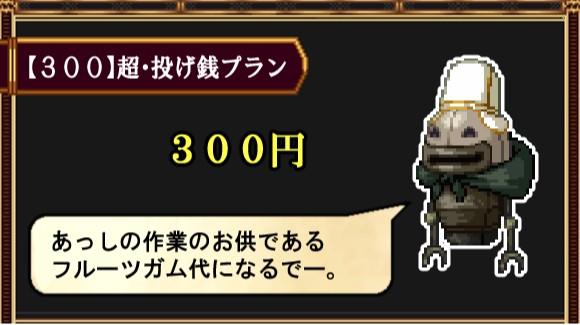 【300】超・投げ銭プラン