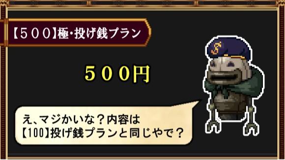 【500】極・投げ銭プラン