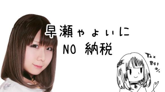 NO!納税プラン