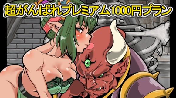 超がんばれプレミアム1000円プラン特典
