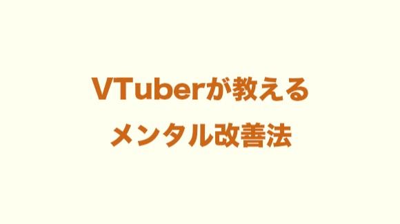 VTuberが教えるメンタル改善法