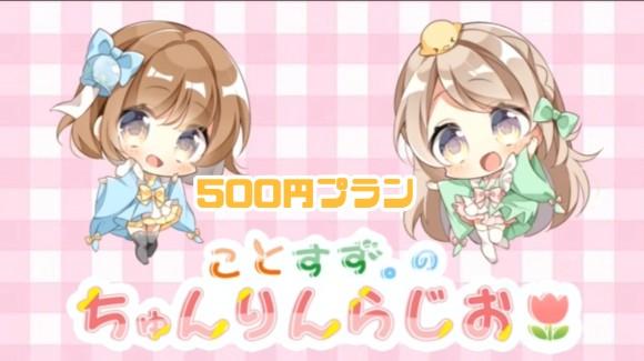 パンジー組(500円プラン)