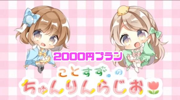 さくら組(2000円プラン)