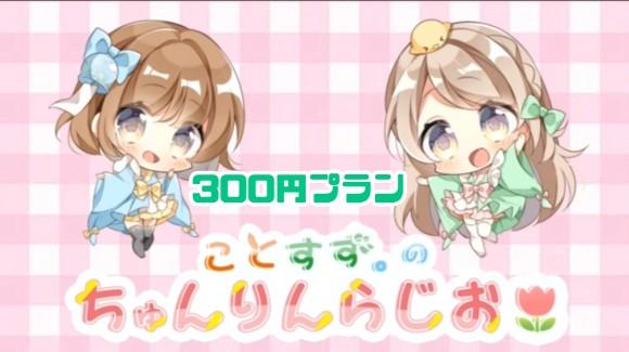 たんぽぽ組(300円プラン)