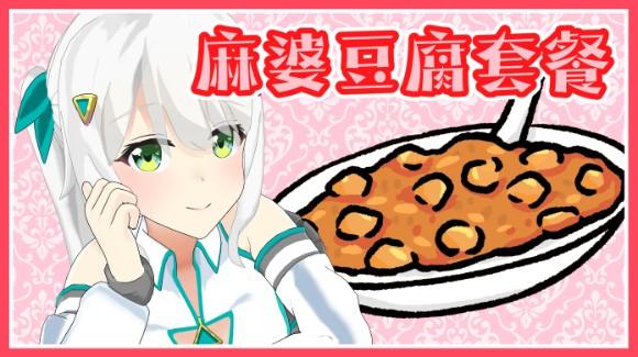 🔥麻婆豆腐套餐🔥(面向中国)