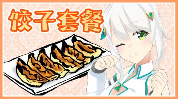 🥟饺子套餐🥟(面向中国)