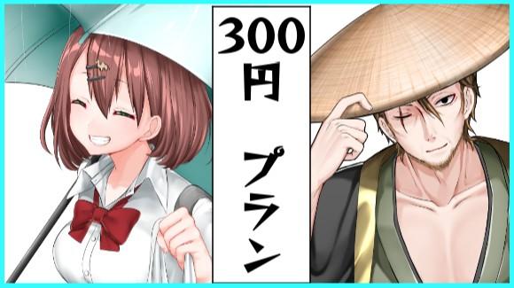 300円プラン