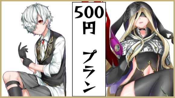 500円プラン