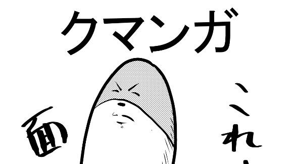 クマンガ_001.jpg