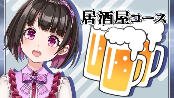 櫻子FC居酒屋.png