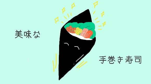美味な手巻き寿司